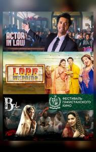 Дни пакистанского кино