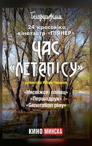 Час «ЛЕТАПІСУ». Игорь Чищеня
