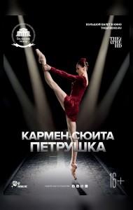 TheatreHD: Кармен-сюита/Петрушка