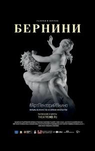 TheatreHD: Бернини