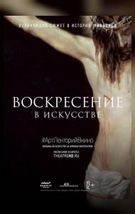 TheatreHD: Воскресение в искусстве