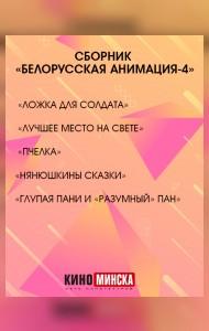 Сборник «Белорусская анимация-4»