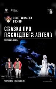TheatreHD: Золотая маска в кино: Сказка про последнего Ангела