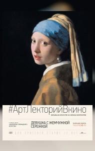 TheatreHD: Девушка с жемчужной сережкой