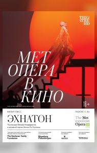 TheatreHD: Эхнатон