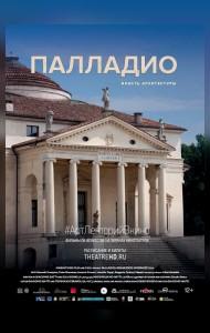 TheatreHD: Палладио. Власть архитектур