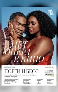 TheatreHD: Порги и Бесс