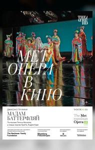 TheatreHD: Мадам Баттерфляй