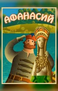Афанасий. Хождение за три моря