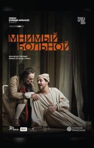 TheatreHD: Комеди Франсез: Мнимый больной (SUB)