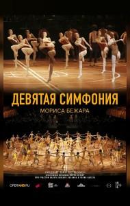 TheatreHD: Девятая Симфония Мориса Бежара (SUB)