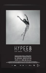 TheatreHD: Нуреев: Его сцена - весь мир (SUB)