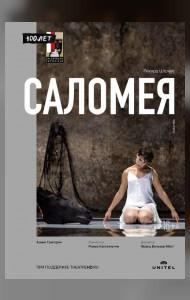 TheatreHD: Зальцбург-100: Саломея (SUB)