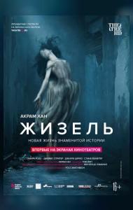 Theatre HD: Акрам Хан: Жизель