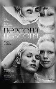Персона (1966г)